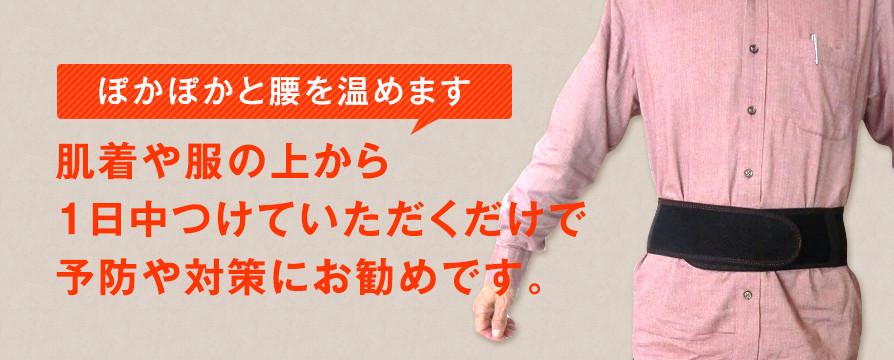 肌着や服の上から1日中つけていただくだけで予防や対策にお勧めです。 ぽかぽかと腰を温めます。